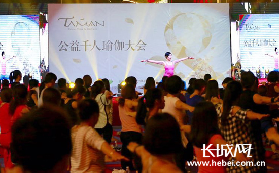 保定举行首届公益千人瑜伽大会 传播亚洲人成网站77777生活理念