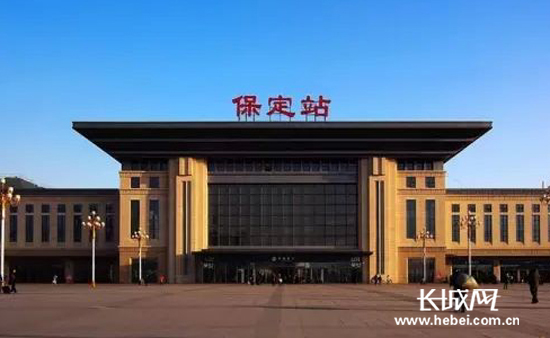 保定火车站将于9月21日实行新列车运行图 凤凰资讯图片
