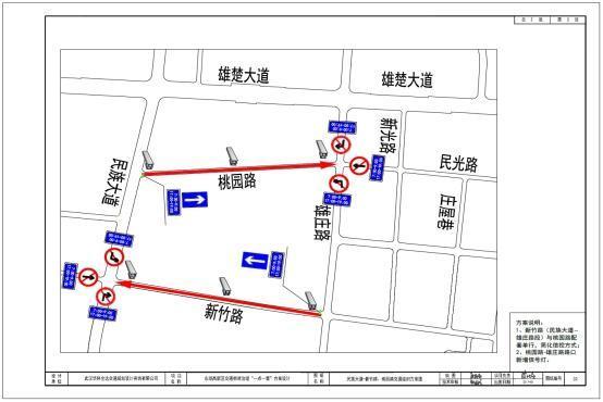 每日7:00至9:00,17:00至19:00,桃园路(民族大道至雄庄路)只允许机动车由西向东(民族大道往雄庄路方向)行驶;新竹路(雄庄路至民族大道)只允许机动车由东向西(雄庄路往民族大道方向)行驶。   新竹路、桃园路是连接民族大道与关山大道、雄庄路的重要次干道,周边高校、商业体、小区较多,交通需求大,加之周边连通道路少,路段通行压力巨大。为缓解区域性、时段性道路交通拥堵,特对以上道路采取分时段单向通行的方式。   据武汉交警大数据分析,预计桃园路、新竹路配套单行方案实施后,桃园路双向二车道条件下
