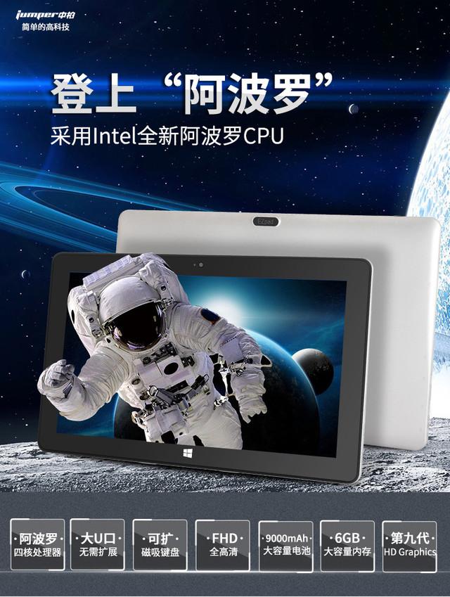 win10超薄2合1 中柏EZpad 6 Pro新上市