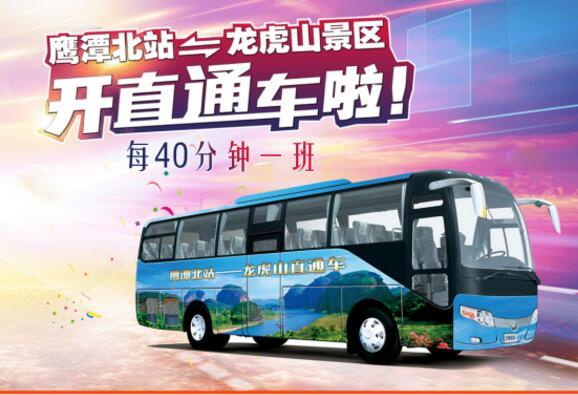 """打通""""最后一公里""""_——鹰潭北站到龙虎山景区直通车正式运营"""