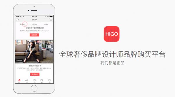 """做国内最""""时髦""""的全球买手店,HIGO选择拥抱正品"""