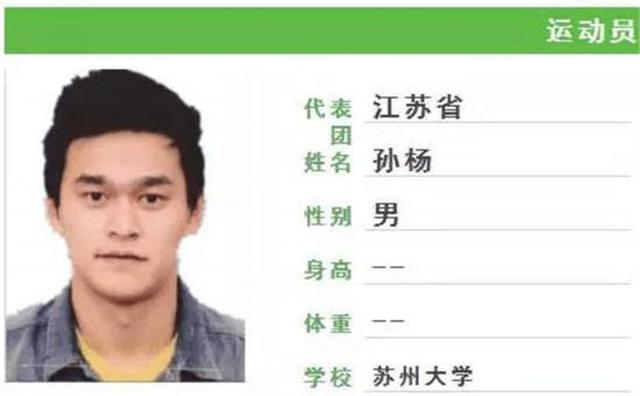 全国学生运动会孙杨等名将证件照曝光网友却称找到女神级学妹!