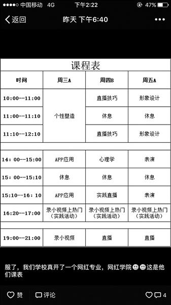 """重庆一本科高校开设""""网红学院""""引争议"""