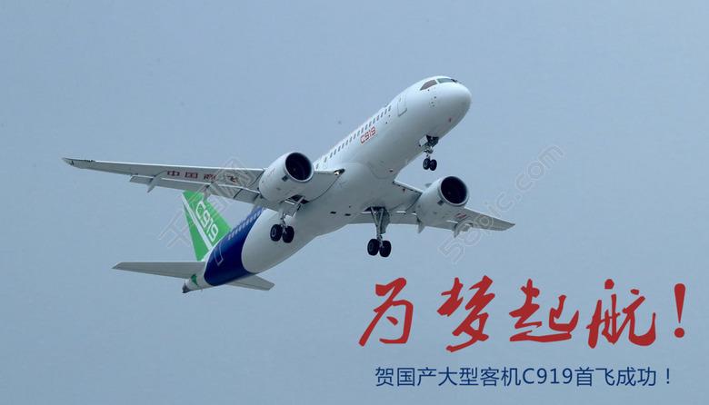《天下财经》报道,国产大飞机c919在5月份成功首飞之后,昨天又成为