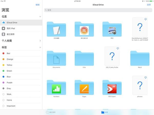 iOS 11正式推送!新功能让iPad秒变生产力工具