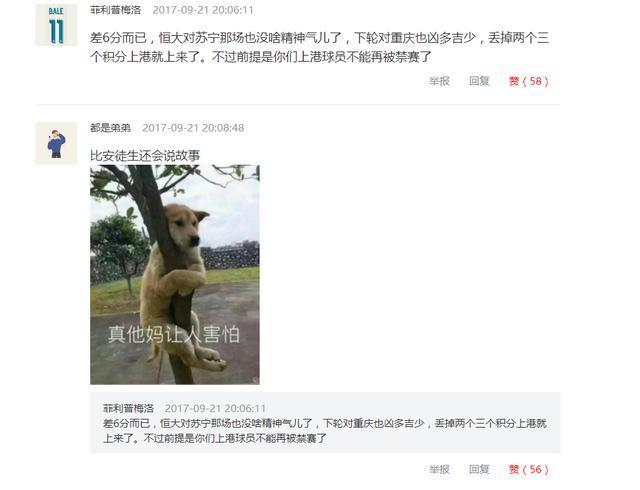 """上港主帅谈夺冠引热议 恒大球迷直言""""控制足协""""?"""