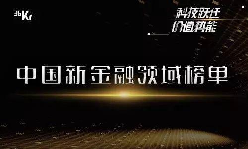 重磅发布!中国新金融领域投资机构10强/10大投资人/最具发现力投资人榜单!