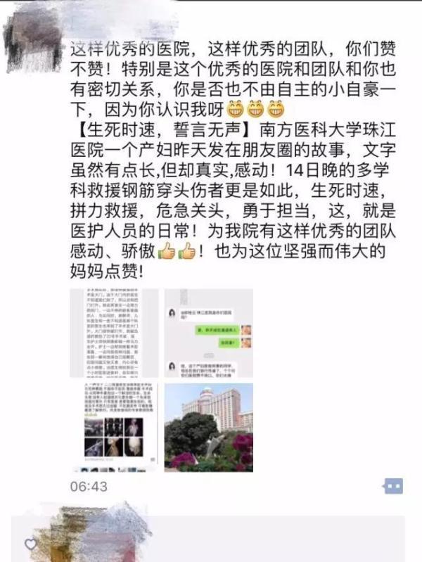 广州产妇自己签字手术 麻醉1分钟取出胎心异常婴儿