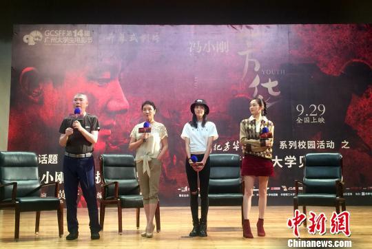 广州大学生电影节开幕 冯小刚携《芳华》助阵