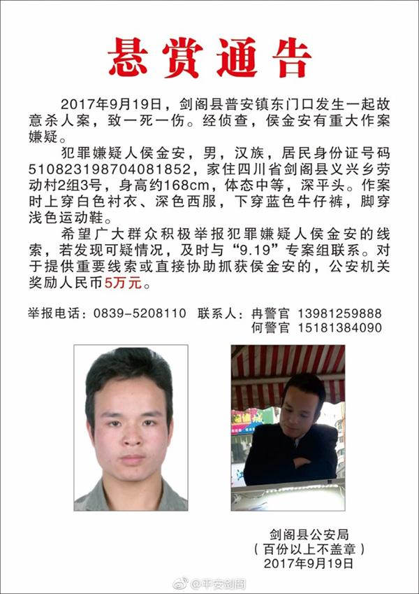 四川广元杀害辅警嫌疑人持刀拒捕被击毙