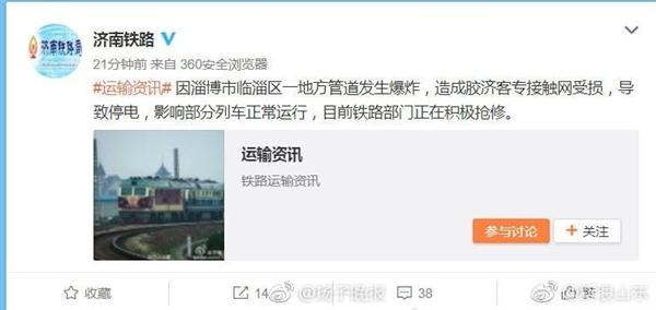 京沪高铁大面积晚点普遍超过1小时