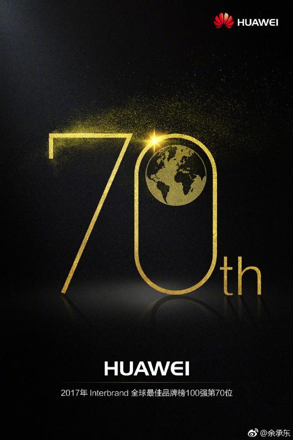 2017全球品牌价值100强:华为沸腾国人