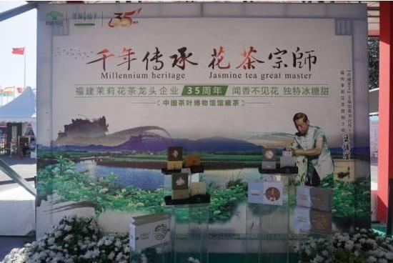 第十五届农交会闽榕茶业大展福州茉莉花茶魅力