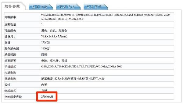 iPhone X的入网认证信息