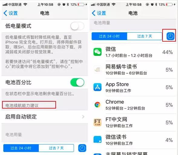 升级到iOS 11后,耗电快了?这里有方法让你的iPhone更持久
