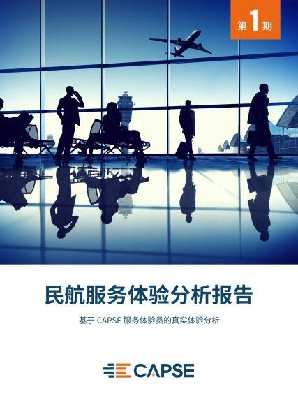 民航服务体验分析报告(第一期)发布