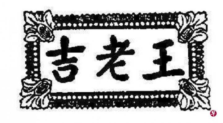 """加多宝变身""""吉老王""""打到新加坡 还不死心?"""