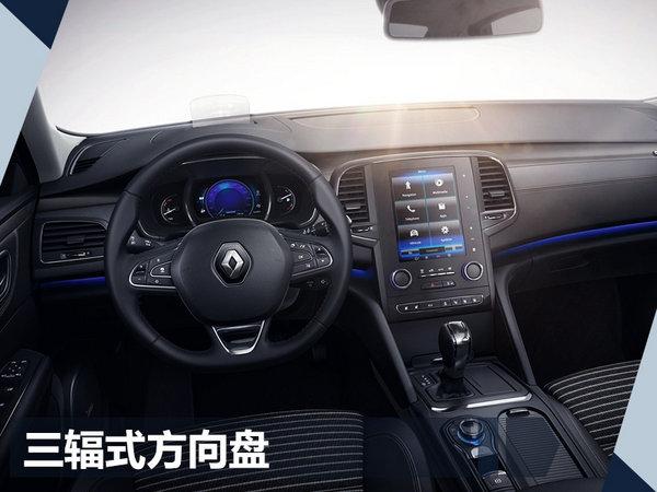 雷诺将在华国产轿车塔利斯曼 动力赶超帕萨特-图6