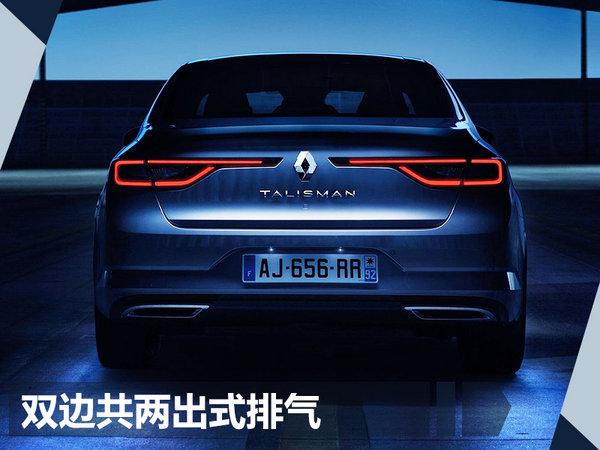 雷诺将国产全新中型轿车 动力超大众帕萨特-图2