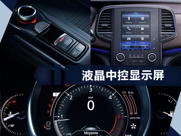 雷诺将在华国产轿车塔利斯曼 动力赶超帕萨特-图7