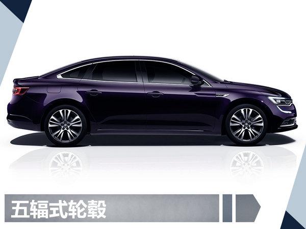 雷诺将在华国产轿车塔利斯曼 动力赶超帕萨特-图4