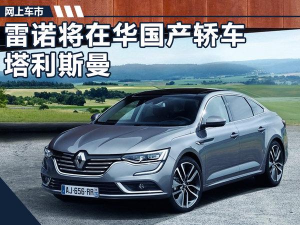 雷诺将在华国产轿车塔利斯曼 动力赶超帕萨特-图1