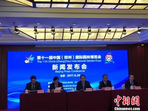 资料图:第十一届中国(郑州)国际园林博览会29日在北京举行新闻发布会。王恩博 摄