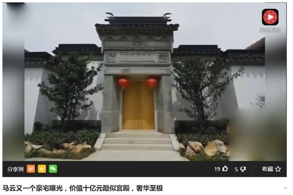 马云回应名下豪宅、豪车:说得我自己都快信了