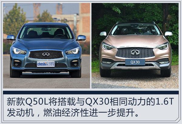 英菲尼迪新Q50L搭小排量1.6T 竞争沃尔沃S60L-图2
