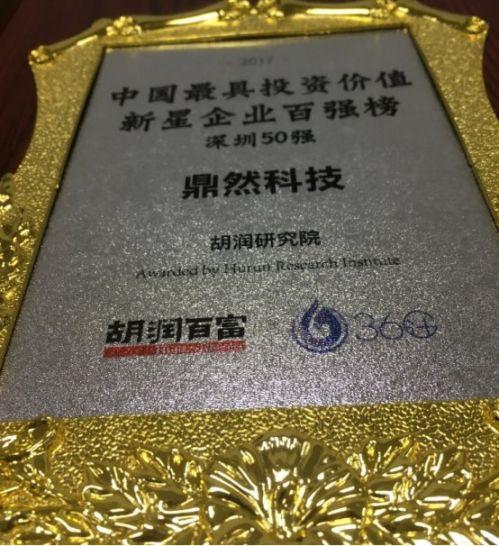 鼎然科技入围2017胡润中国最具投资价值50强车险