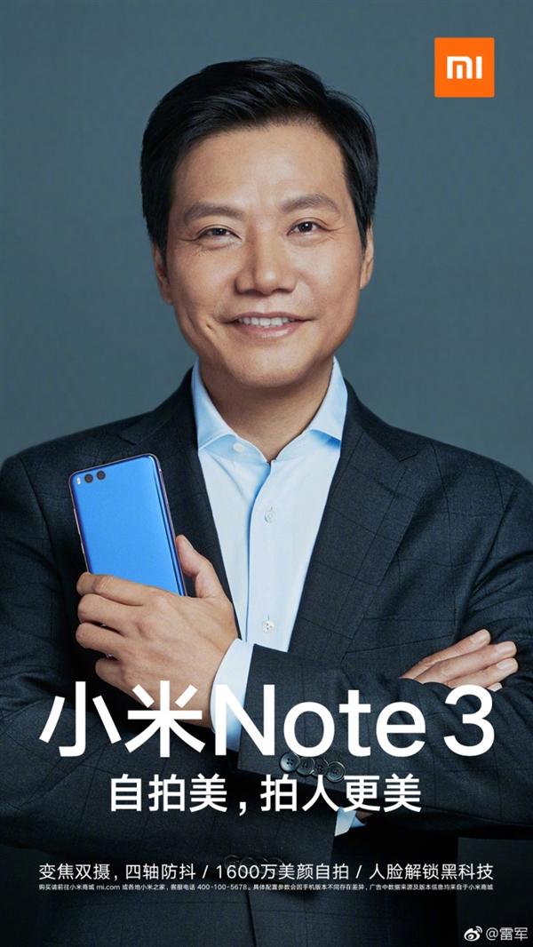 雷军亲自上镜拍小米Note 3封面被赞小米第一帅
