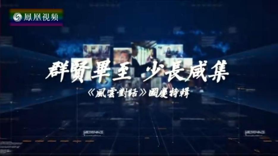 国庆特辑:群贤毕至 少长咸集