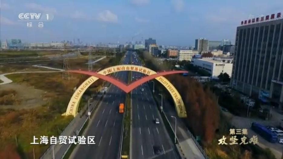 央视视频:上海自贸区调整市场准入法律规定 制度创新全国推广