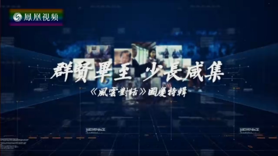 国庆特辑:群贤毕至 少长咸集(二)