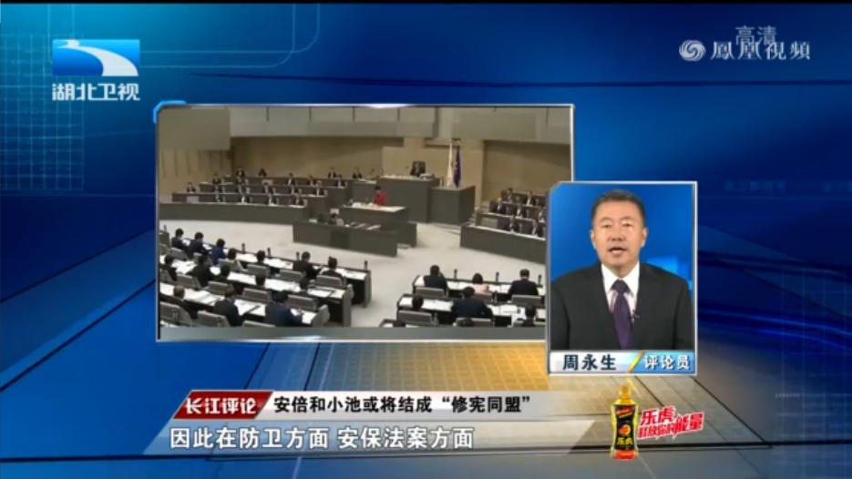 """周永生:安倍和小池或将结成""""修宪同盟"""""""