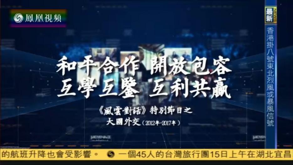 特别节目之大国外交:和平合作开放包容 互学互鉴互利共赢