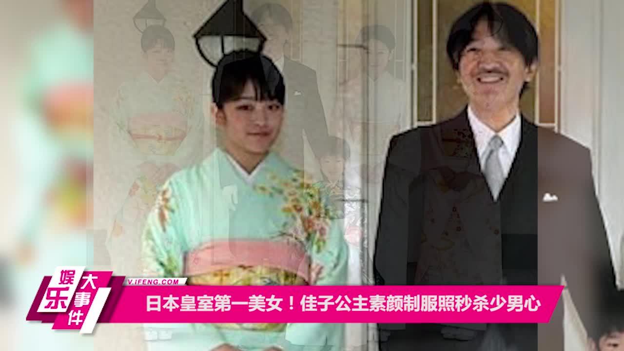 日本皇室第一美女!佳子公主素颜制服照秒杀少男心