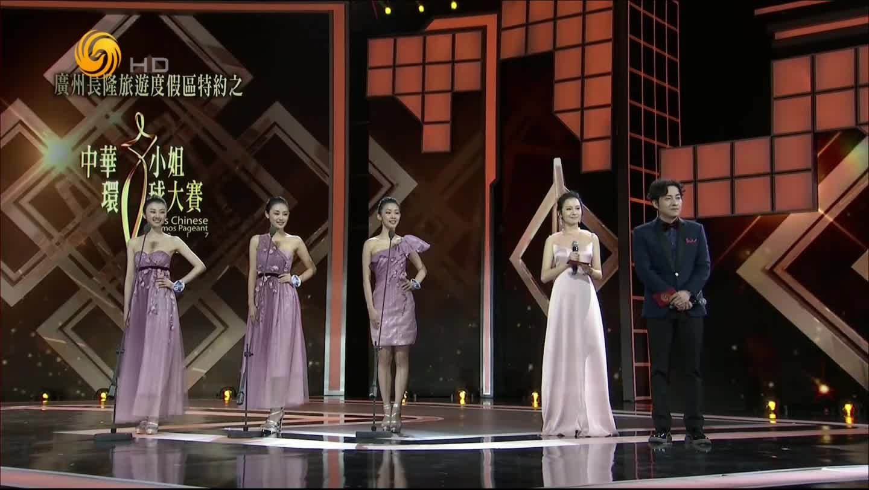 2017中华小姐环球大赛总决赛