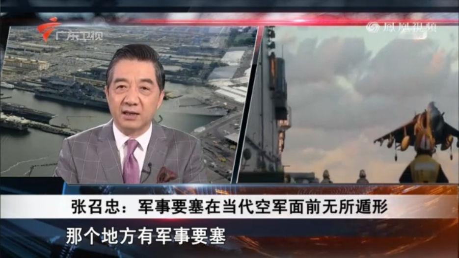 张召忠:军事要塞在当代空军面前无所遁形