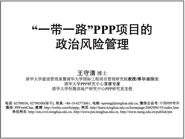 王守清:文章一路PPP项目的高中风险管理月政治一带图片