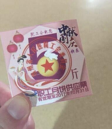 贵州省市民争相排队购买医院的火腿月饼