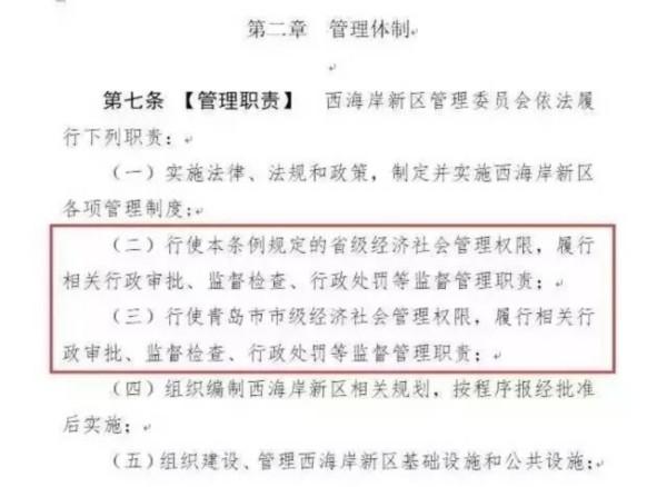 """青岛市两会也明确提出,""""推动西海岸新区加快转型升级,提升功能定位,打"""