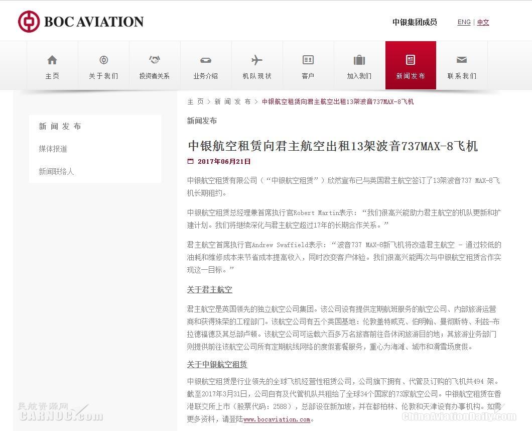 中银航空租赁网站截图