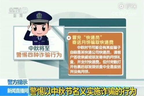 警方提示:中秋将至 四种诈骗方式要小心