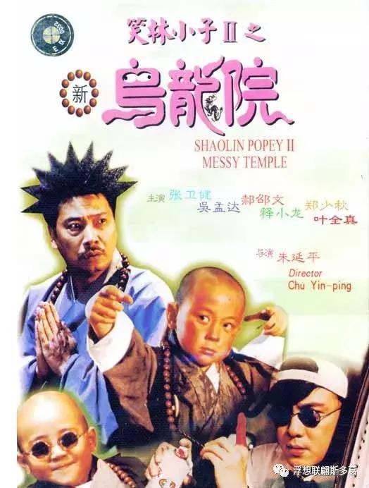《羞羞的铁拳》:香港喜剧电影仍是国产电影富矿
