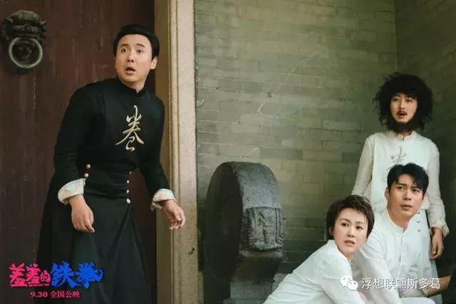 国庆档热评|《羞羞的铁拳》:香港喜剧电影仍是国产电影的富矿