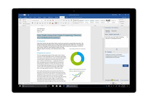 微软终于为Office Word内嵌翻译功能:支持60国语言