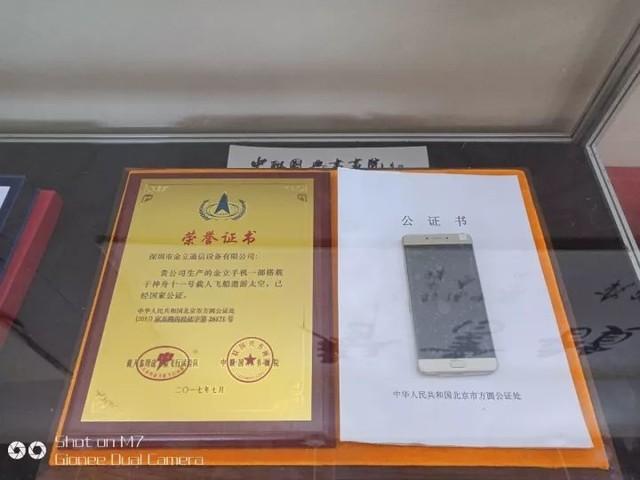 真骄傲!金立M6成全球首台上太空手机