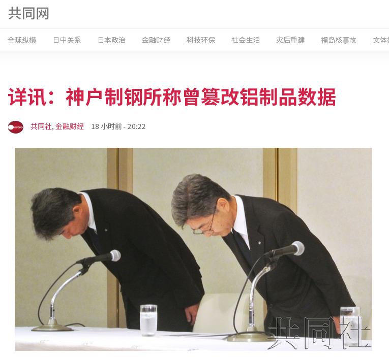 日本超级钢企为造假十年道歉 曾雇佣安倍晋三